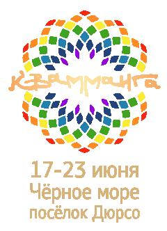 Квамманга - международный семейный фестиваль развития и творчества на Черном море